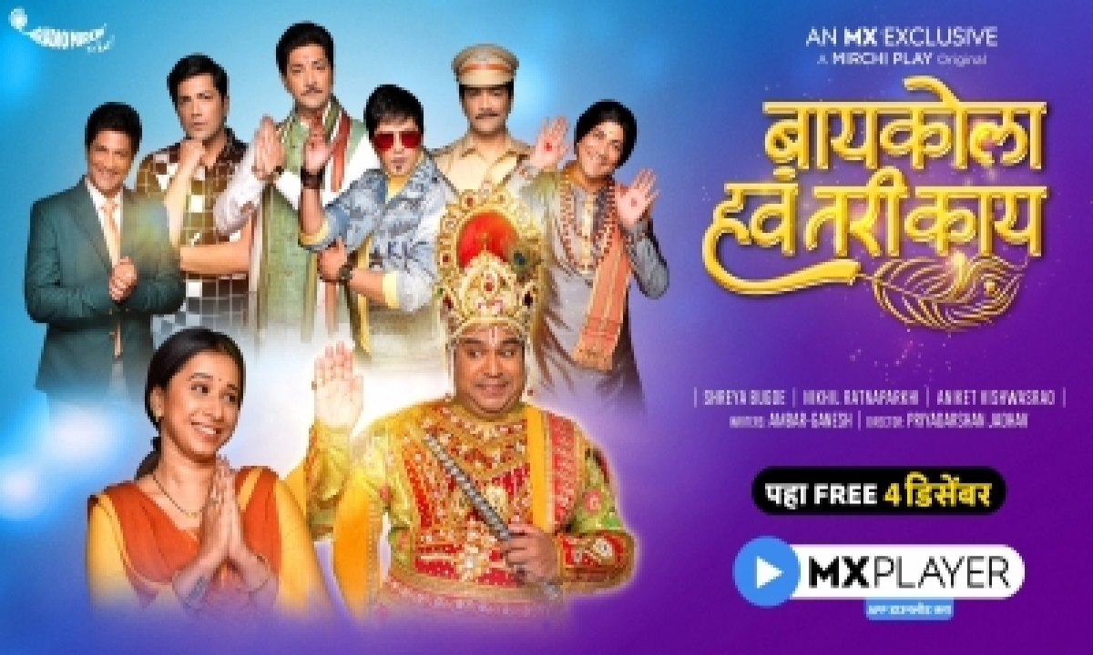 TeluguStop.com - Priyadarshan Jadhav's New Marathi Series Delivers Message With Humour