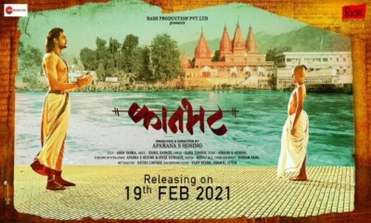 TeluguStop.com - Producer-director Aparana S Hosing Unveils Motion Poster Of 'kaanbhatt'