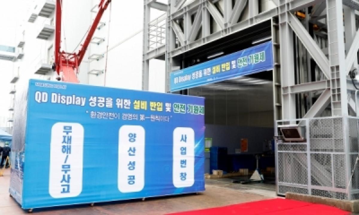 TeluguStop.com - Samsung Display To Start Trials For Qd-oled Displays In Dec