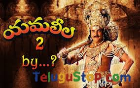 Mohan Babu Got Huge Money For Yama Role-Latest News-Telugu Tollywood Photo Image