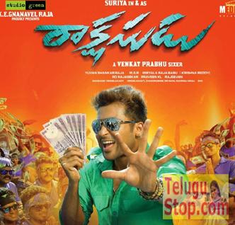 TeluguStop.com - Suriya Invites Prabhas-Latest News - Telugu-Telugu Tollywood Photo Image