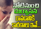 Reasons For Bad Breath-Telugu Health-Telugu Tollywood Photo Image