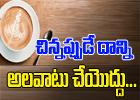 Coffee Shouldn't Become A Habit In Childhood-Telugu Health-Telugu Tollywood Photo Image
