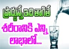 Drinking Salt Water Every Morning Will Benefit You In Number Of Ways-Telugu Health-Telugu Tollywood Photo Image