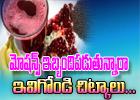 Home Remedies For Loose Motions-Telugu Health-Telugu Tollywood Photo Image
