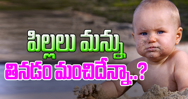 Is Eating Dirt Or Clay Good For Children-Telugu Health-Telugu Tollywood Photo Image