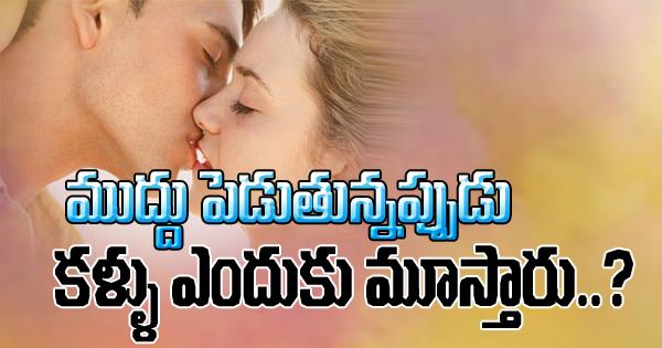 TeluguStop.com - Why Do We Close Our Eyes While Kissing -General-Telugu-Telugu Tollywood Photo Image
