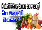 Foods To Taken For Preventing Diabetes-Telugu Health-Telugu Tollywood Photo Image