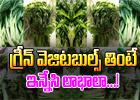 Health Benefits You Get From Green Vegetables-Telugu Health-Telugu Tollywood Photo Image