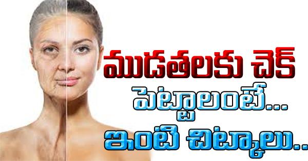 TeluguStop.com - Home Remedies For Wrinkles-Telugu Health-Telugu Tollywood Photo Image