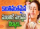 Home Remedies For Beautiful Face-Telugu Health-Telugu Tollywood Photo Image