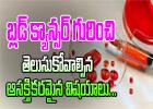Interesting Facts About Blood Cancer-Telugu Health-Telugu Tollywood Photo Image