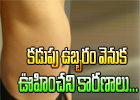 Unexpected Reasons For Stomach Bloating-Telugu Health-Telugu Tollywood Photo Image