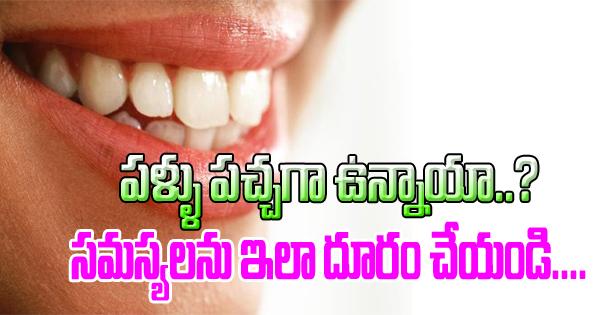 TeluguStop.com - Home Remedies For Yellow Teeth-Telugu Health-Telugu Tollywood Photo Image