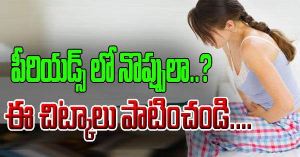 TeluguStop.com - These Are The Ways To Deal With Menstrual Pain-Telugu Health-Telugu Tollywood Photo Image