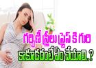 How Should Pregnant Ladies Overcome Stress-Telugu Health-Telugu Tollywood Photo Image