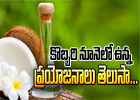 Surprising Beauty Uses For Coconut Oil -Surprising Beauty Uses For Coconut Oil - -Telugu Health-Telugu Tollywood Photo Image