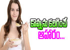 Cholesterol Reducing Foods-General-Telugu-Telugu Tollywood Photo Image