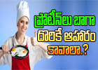 Foods With Rich Protien Content-Telugu Health-Telugu Tollywood Photo Image