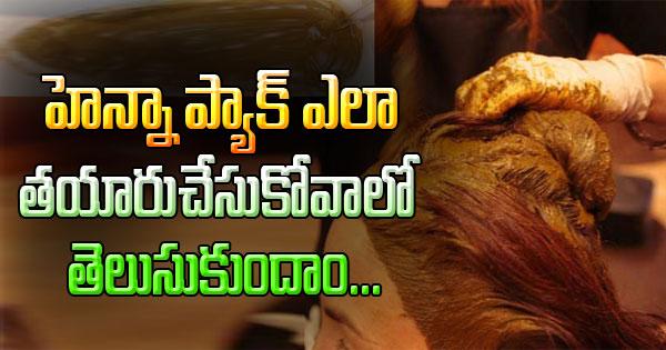 TeluguStop.com - Henna Hair Pack Recipe With Egg-Telugu Health-Telugu Tollywood Photo Image