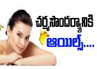 How To Use Oils To Get Glowing Skin-Telugu Health-Telugu Tollywood Photo Image
