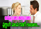 Advantages Of Flirting-General-Telugu-Telugu Tollywood Photo Image
