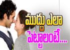 Basic Steps Before You Begin A Kiss-General-Telugu-Telugu Tollywood Photo Image