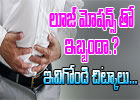 Foods To Be Taken To Cut Loose Motion Down-Telugu Health-Telugu Tollywood Photo Image