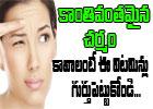 Vitamins That Help The Skin To Glow-General-Telugu-Telugu Tollywood Photo Image