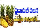 Healthy Benefits Of Pine Apple--తెలుగు హెల్త్ టిప్స్ ఆరోగ్య సూత్రాలు చిట్కాలు(Telugu Health Tips Chitkalu)-Home Made Receipes Doctor Ayurvedic Remedies Yoga Beauty Etc. --