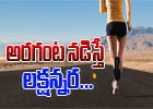 Walking For Half Hour A Day Can Save $2500 – American Survey-General-Telugu-Telugu Tollywood Photo Image