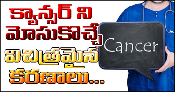 TeluguStop.com - Strange Reasons That Can Cause Cancer-Telugu Health-Telugu Tollywood Photo Image