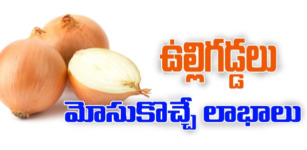 TeluguStop.com - Amazing Benefits That Onions Provide-Telugu Health-Telugu Tollywood Photo Image