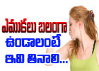 Calcium Rich Foods For Strong Bones--తెలుగు హెల్త్ టిప్స్ ఆరోగ్య సూత్రాలు చిట్కాలు(Telugu Health Tips Chitkalu)-Home Made Receipes Doctor Ayurvedic Remedies Yoga Beauty Etc. --