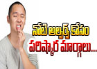 Effective Home Remedies For Mouth Ulcers-Telugu Health-Telugu Tollywood Photo Image