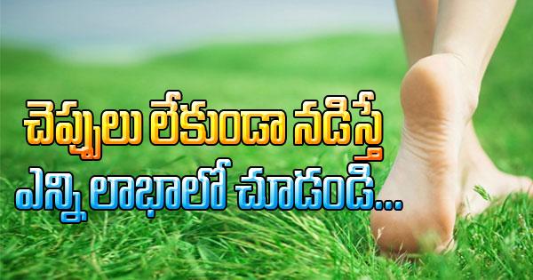 TeluguStop.com - Advantages Of Walking Barefoot-Telugu Health - తెలుగు హెల్త్ టిప్స్ ,చిట్కాలు-Telugu Tollywood Photo Image