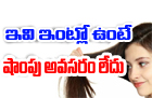 Best Natural Replacements For Hair Shampoo-Telugu Health-Telugu Tollywood Photo Image