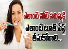 Different Toothpaste You Should Use For Different Oral Problems -Different Toothpaste You Should Use For Different Oral Problems - -Telugu Health - తెలుగు హెల్త్ టిప్స్ ,చిట్కాలు-Telugu Tollywood Photo Image