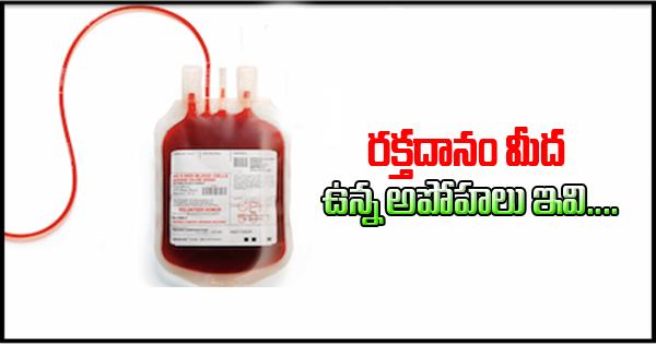 TeluguStop.com - Unbelievable Myths About Blood Donation-Telugu Health - తెలుగు హెల్త్ టిప్స్ ,చిట్కాలు-Telugu Tollywood Photo Image