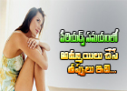 Basic Mistakes Women Do In Periods -Basic Mistakes Women Do In Periods - -Telugu Health - తెలుగు హెల్త్ టిప్స్ ,చిట్కాలు-Telugu Tollywood Photo Image