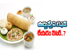 Which Indian Breakfast You Should Prefer In Morning -Telugu Health - తెలుగు హెల్త్ టిప్స్ ,చిట్కాలు-Telugu Tollywood Photo Image
