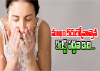 This Is The Right Way To Cleanse Your Face-Telugu Health - తెలుగు హెల్త్ టిప్స్ ,చిట్కాలు-Telugu Tollywood Photo Image