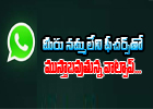 WhatsApp Is Getting These Interesting Updates In 2017-General-Telugu-Telugu Tollywood Photo Image