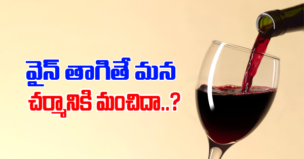 TeluguStop.com - Red Wine Helps Your Skin In These Many Ways-Telugu Health - తెలుగు హెల్త్ టిప్స్ ,చిట్కాలు-Telugu Tollywood Photo Image