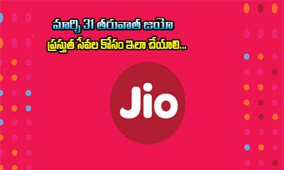How To Change Your Jio Number To Jio Prime -General-Telugu-Telugu Tollywood Photo Image