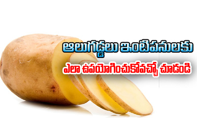 Potato Can Be Used For These Household Activities- Telugu Viral News Potato Can Be Used For These Household Activities---