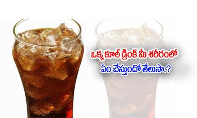 What A Cool Drink Does In Your Body-Telugu Health - తెలుగు హెల్త్ టిప్స్ ,చిట్కాలు-Telugu Tollywood Photo Image