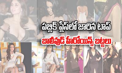 Most Shocking Bollywood Wardrobe Malfunctions--Telugu Trending Latest News Updates Most Shocking Bollywood Wardrobe Malfunctions---