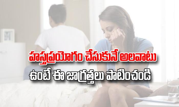 TeluguStop.com - Remember These Things Before Masturbating-Telugu Health - తెలుగు హెల్త్ టిప్స్ ,చిట్కాలు-Telugu Tollywood Photo Image