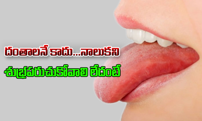 What Happens If You Don't Clean Your Tongue Regularly -Telugu Health - తెలుగు హెల్త్ టిప్స్ ,చిట్కాలు-Telugu Tollywood Photo Image